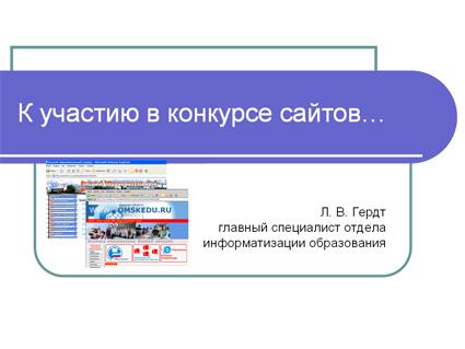 Ссылка на zip-архив презентации (~5 Мб)