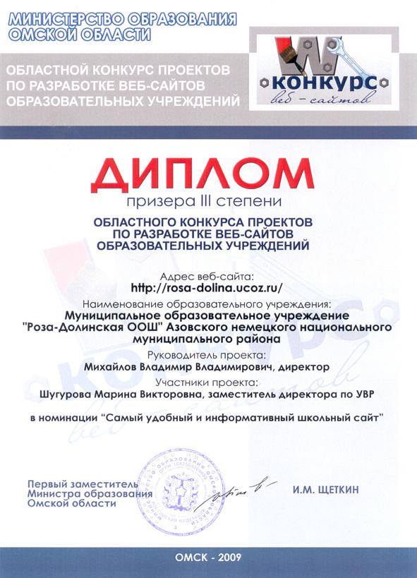 Ссылка на увеличенную копию диплома